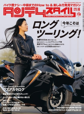 タンデムスタイル No.229 表紙