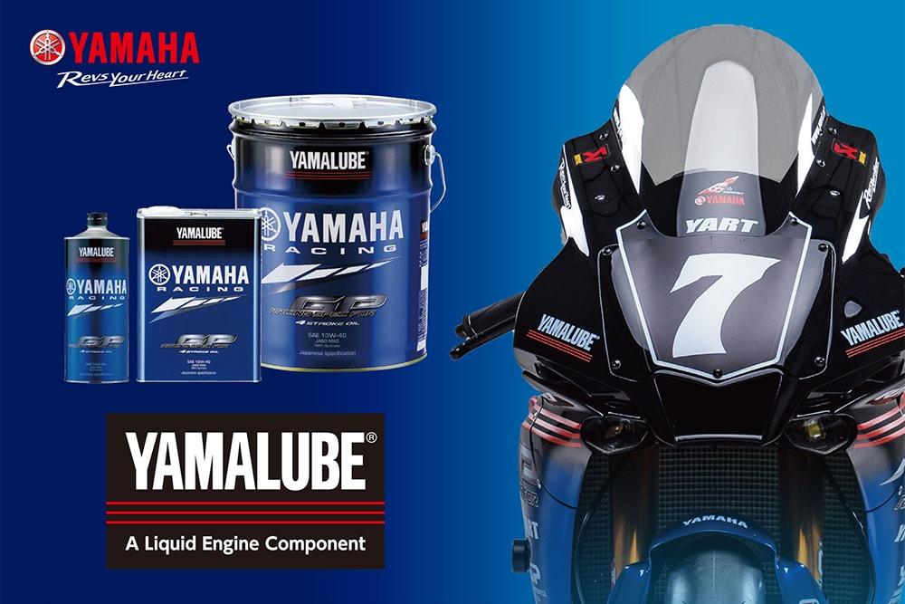 YAMALUBEの最高峰エンジンオイルを交換・購入すると素敵なプレゼントがもらえる!