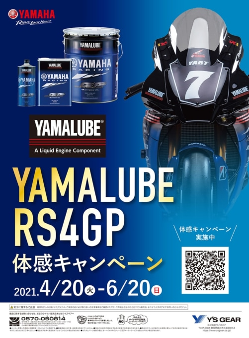 YAMALUBE RS4GP体感キャンペーン