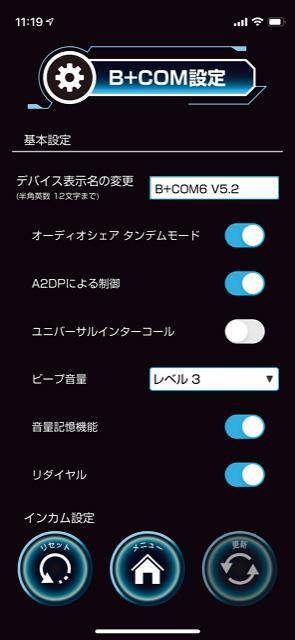 B+COM U アプリ画面