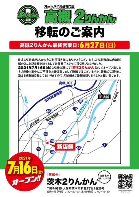 茨木2りんかん移転リニューアルオープン