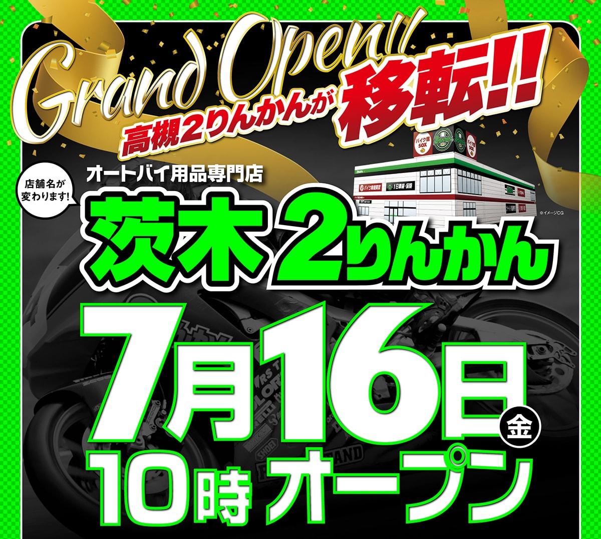 高槻2りんかんから「茨木2りんかん」に生まれ変わり、7月16日(金)移転リニューアルオープン!