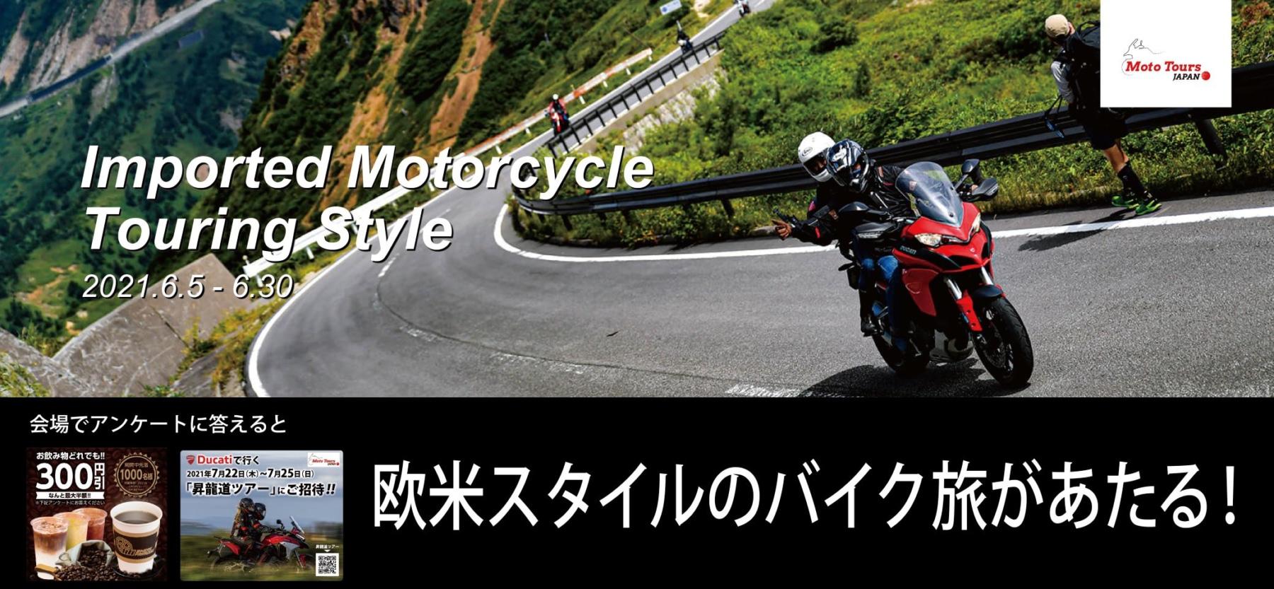 FUN旅~欧米スタイルのバイクツアー~展示イベントがバイカーズパラダイスで開催中!