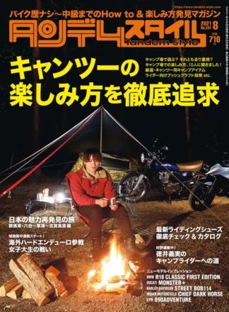 タンデムスタイル No.231 表紙