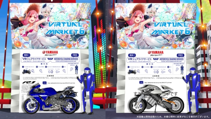 ヤマハがVRイベント『バーチャルマーケット6』に初出展