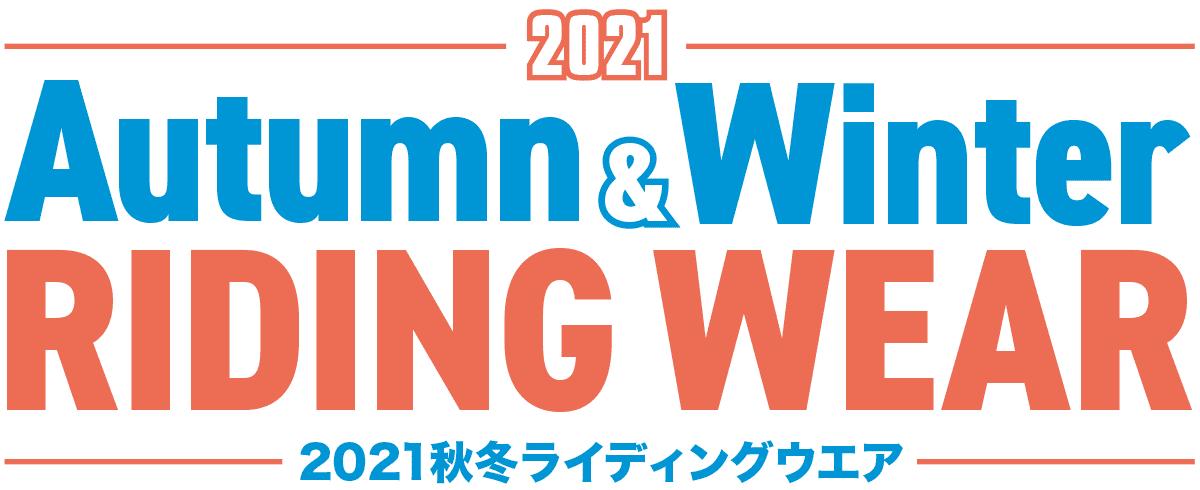 2021 Autumn & Winter RIDING WEAR 2021秋冬ライディングウエア
