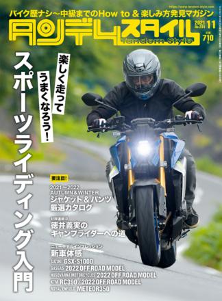 タンデムスタイル No.234 表紙