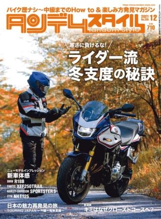 タンデムスタイル No.235 表紙